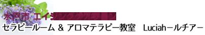 水戸市 エイジングケアサロン セラピールーム&アロマテラピー教室 Luciah-ルチア-