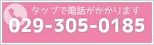 029-305-0185